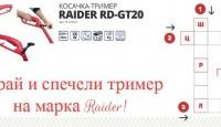 Игра Спечелете тример Raider!