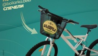 Игра Спечелете чудесен велосипед и бира Болярка