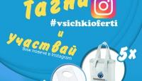 Игра Тагни #vsichkioferti и участвай!