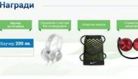 Игра Спечелете ваучер за почивка, слушалки или мешка