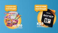 Игра Спечелете 30 ваучера по 99 лв за Ozone.bg и 180 кутии с продукти Nimm2 и Mamba