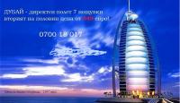 Игра Спечeлете два самолетни билета до европейска дестинация
