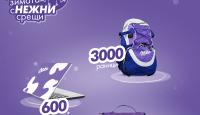Игра Спечели  11 400 награди от играта на Milka