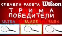Игра Спечели оригинална Wilson тенис ракета