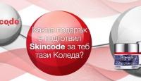 Игра Спечели комплект козметика от Skincode