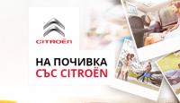 Игра Спечелете Спа уикенд във Велинград и автомобил Citroën за периода на почивката