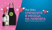 Игра Спечели комплект романтика - вино Merlot & SauvignonBlanc, както и престилка от кухнята на matekitchen