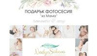 Игра Спечели фотосесия при Nadya Sabeva Photography за една бъдеща или настояща майка със своето детенце