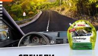 Игра Спечели 3 литра лятна течност за чистачки SONAX с аромат на зелен лимон