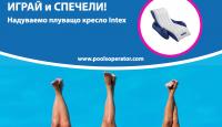 Игра Играй и спечели плаващо кресло Intex