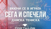 Игра Спечелете тениска Tom Tailor