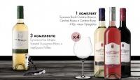 Игра Спечелете 20 невероятни комплекта вино