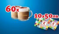Игра Спечелете ваучери за пазаруване и сервизи за кафе