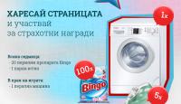 Игра Спечелете пералня, 5 ютии и 100 пакета прах за пране