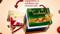 Игра Спечели 30 елегантни колекции от 5 Suchard вкуса
