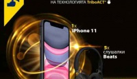 Игра Спечели iPhone 11 и слушалки Beats от Cyclon Lubricants Bulgaria