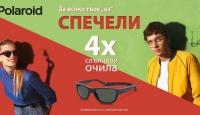 Игра Спечели 4 бр. слънчеви очила