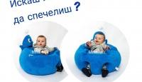 Игра Спечели бебешко кресло