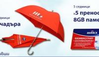 Игра Спечелете оригинален чадър или флаш памет от Хюмексгрип