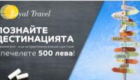 Игра Спечелете ваучер за пътуване на стойност 500 лв. и всяка седмица
