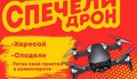 Игра Спечели ВЕЛОСИПЕД BMX