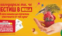 Игра Спечелете ваучери на стойност максимум 15 минимални заплати от Billa