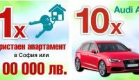 Игра Спечелете тристаен апартамент в София, 100 000 лв., 10 леки автомобила