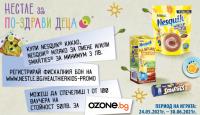 Игра Спечелете 100 ваучера по 50 лв. за Ozone.bg от NESQUIK®
