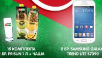 Игра Спечелете 15 комплекта Prisun и 2 смартфона Samsung Galaxy Trend