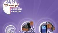 Игра Спечелете смартфон + тонколонка, таблет + слушалки или USB памет от Milka