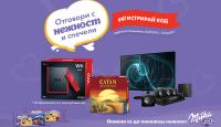 Игра Спечели 21.5 инчов телевизор + система за домашно кино, Nintendo Wii mini и игра Catan