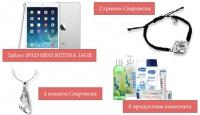 Игра Спечелете таблет iPAD mini, гривна или колиета Сваровски и 8 комплекта продукти от АРОМА