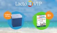 Игра Спечелете електрическа хладилна чанта и 10х5 опаковки Lacto 4 VIP пробиотик