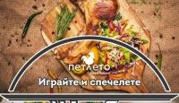 Игра Спечелете Вечеря Петлето Food House на стойност 200 лв, 100 или 50 лв
