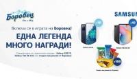 Игра Спечелете Samsung Galaxy S20 FE, Galaxy Tab S6 Lite и куп неустоимо сладки изкушения Боровец