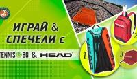 Игра Играй и спечели награда от Head и Tennis.bg