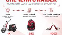 Игра Спечелете скутер Peugeot, 25x Раница Raider, 100x Ножче/клещи Raider