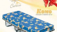 Игра Спечели походно сгъваемо легло КОМО