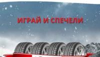 Игра Спечелете 4 бр. зимни гуми GT Radial в посочения размер и модел