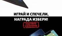 Игра Спечелете телефон Huawei Mate 20 Pro или лаптоп MSI GP63 8RD Leopard