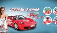 Игра Спечелете екстремна разходка с Ferrari и всеки ден безплатни ваучери за обяд или вечеря в Happy