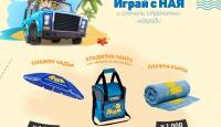 Игра Спечели плажен чадър, плажна кърпа и хладилна чанта