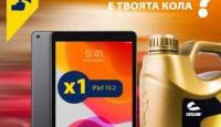 "Игра Спечели Apple iPad 10.2"" от Cyclon Lubricants Bulgaria"