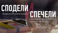 Игра Спечели прекрасна книга и ваучер за пазаруване