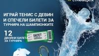 Игра Спечелете билети за полуфинала и финала на Турнира на шампионките, 3 тенис ракети и 60 полотениски