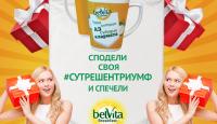 Игра Сподели своя сутрешен триумф и можеш да спечелиш уникални belVita чаши