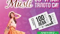 Игра Спечелете 100 ваучера по 100 лв. от Fashion Days