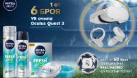 Игра Спечелете VR очила, официални футболни топки и още 2400 награди от NIVEA MEN