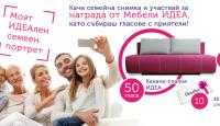 Игра Спечелете Семеен диван ИДЕА, Градински комплект Маса + 2 стола и още награди