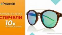 Игра Спечели слънчеви очила POLAROID